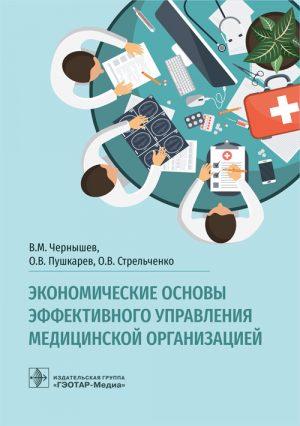 Экономические основы эффективного управления медицинской организацией