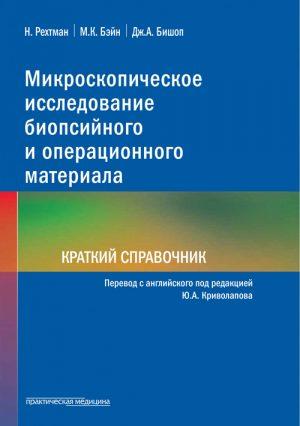 Микроскопическое исследование биопсийного и операционного материала. Краткий справочник