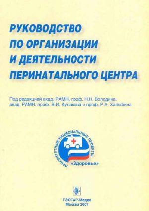 Руководство по организации и деятельности перинатального центра