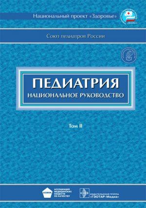 Педиатрия. Национальное руководство в 2 томах. Том 2