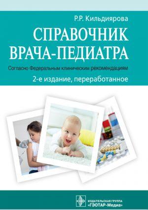 Справочник врача-педиатра (согласно Федеральным клиническим рекомендациям)