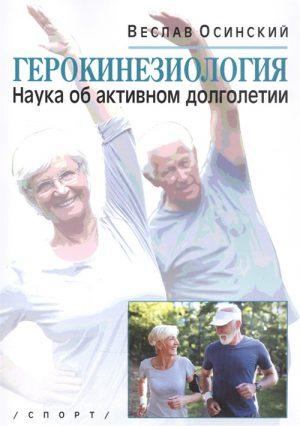 Герокинезиология. Наука об активном долголетии