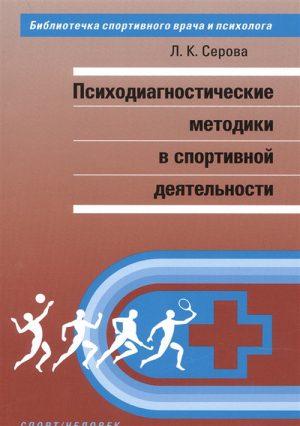 Психодиагностические методики в спортивной деятельности