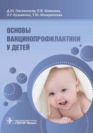 Основы вакцинопрофилактики у детей. Руководство