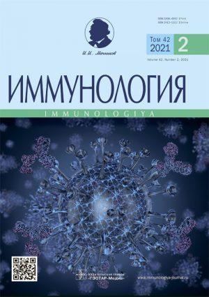 Иммунология 2/2021. Научно-практический рецензируемый журнал