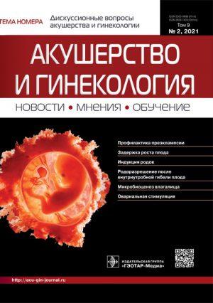 Акушерство и гинекология. Новости, мнения, обучение 2/2021. Журнал для непрерывного медицинского образования врачей