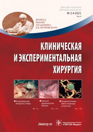 Клиническая и экспериментальная хирургия 2/2021. Журнал имени Академика Б.В. Петровского