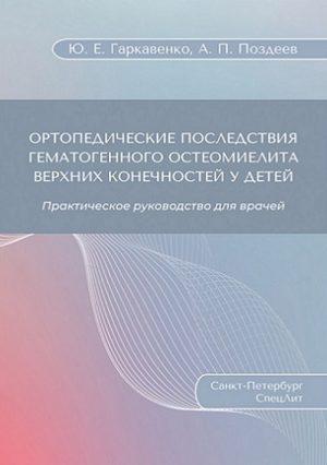 Ортопедические последствия гематогенного остеомиелита верхних конечностей у детей
