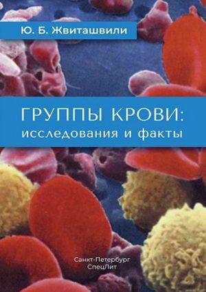 Группы крови. Исследования и факты