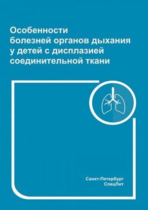 Особенности болезней органов дыхания у детей с дисплазией соединительной ткани