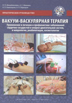 Вакуум-васкулярная терапия. Применение в лечении и профилактике заболеваний сердечно-сосудистой и опорно-двигательной систем, в неврологии, реабилитации и косметологии. Практическое руководство. Полный видеокурс на DVD