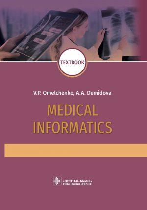 Medical Informatics. Textbook