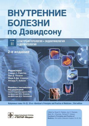 Внутренние болезни по Дэвидсону в 5 томах. Том II. Гастроэнтерология. Эндокринология. Дерматология