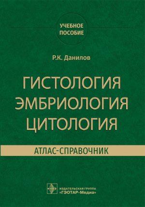 Гистология, эмбриология, цитология. Атлас-справочник