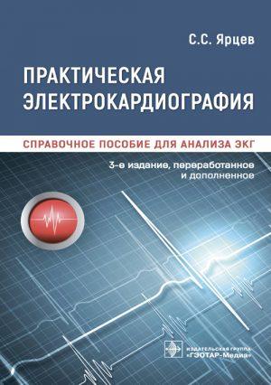 Практическая электрокардиография. Справочное пособие для анализа ЭКГ