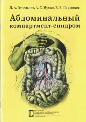 Абдоминальный компартмент-синдром