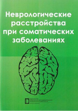 Неврологические расстройства при соматических заболеваниях