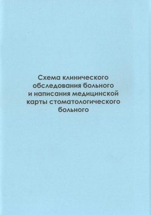Схема клинического обследования больного и написания медицинской карты стоматологического больного