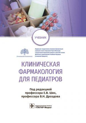 Клиническая фармакология для педиатров. Учебник