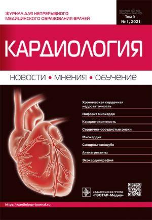 Кардиология. Новости. Мнения. Обучение. Журнал для непрерывного медицинского образования врачей 1/2021