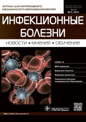 Инфекционные болезни. Новости. Мнения. Обучение. Журнал для непрерывного медицинского образования врачей 2/2021