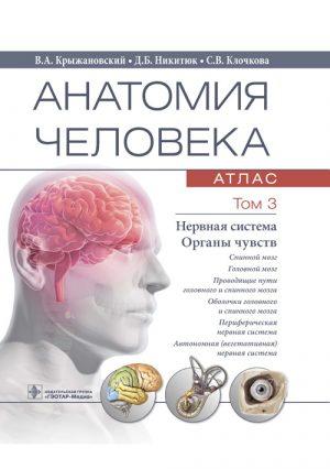 Анатомия человека. Атлас в 3-х томах. Том 3. Нервная система. Органы чувств