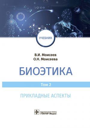 Биоэтика. Учебник в 2-х томах. Том 2. Прикладные аспекты