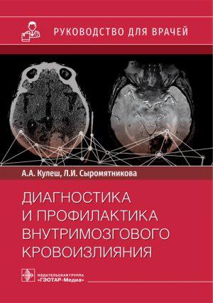 Диагностика и профилактика внутримозгового кровоизлияния. Руководство