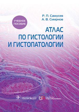 Атлас по гистологии и гистопатологии. Учебное пособие