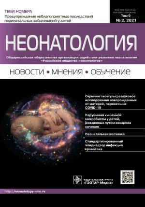 Неонатология. Новости, мнения, обучение 2/2021. Журнал для непрерывного медицинского образования врачей