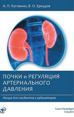 Почки и регуляция артериального давления. Лекция