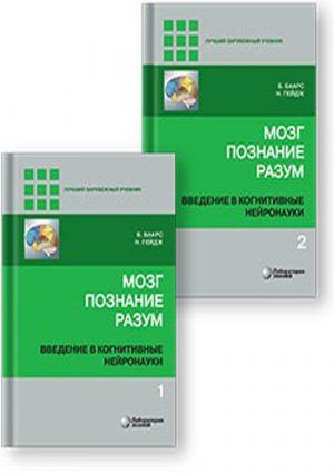 Мозг, познание, разум. Введение в когнитивные нейронауки. В 2-х томах. Комплект