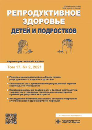Репродуктивное здоровье детей и подростков 2/2021. Научно-практический журнал