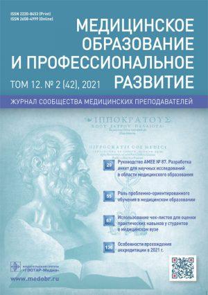 Медицинское образование и профессиональное развитие 2/2021. Журнал сообщества медицинских преподавателей