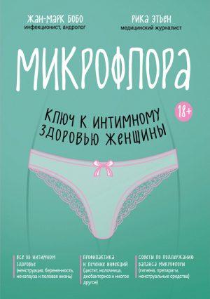 Микрофлора. Ключ к интимному здоровью женщины