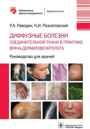 Диффузные болезни соединительной ткани в практике врача-дерматовенеролога. Библиотека врача-специалиста