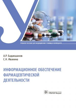 Информационное обеспечение фармацевтической деятельности