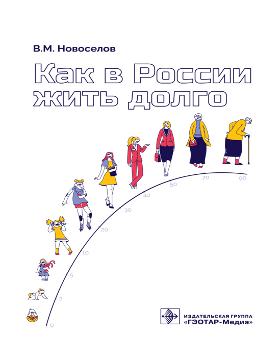 как в России жить долго обложка ито