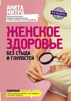 Женское здоровье без стыда и глупостей