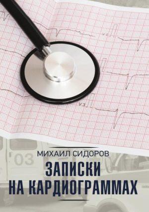 Записки на кардиограммах