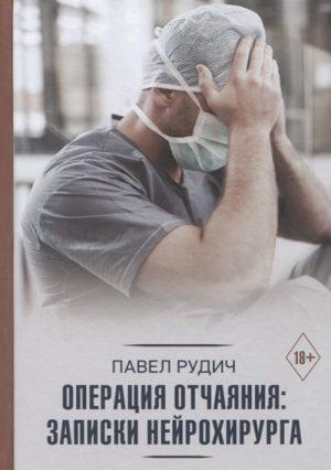 Операция отчаяния. Записки нейрохирурга