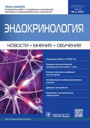 Эндокринология. Новости. Мнения. Обучение. Журнал для непрерывного медицинского образования врачей 2/2021