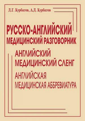 Русско-английский медицинский разговорник. Английский медицинский сленг. Английская медицинская аббревиатура