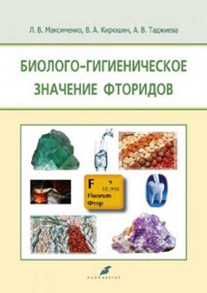 Биолого-гигиеническое значение фторидов