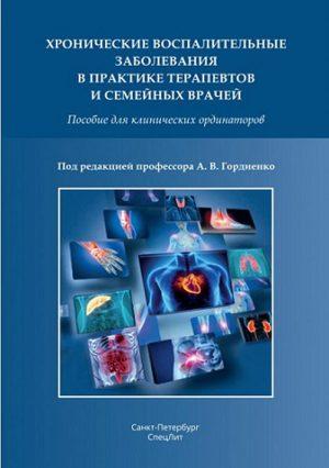 Хронические воспалительные заболевания в практике терапевтов и семейных врачей