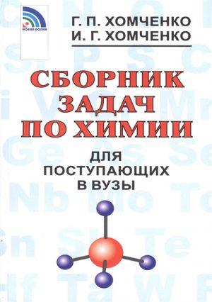 Сборник задач по химии для поступающих в вузы