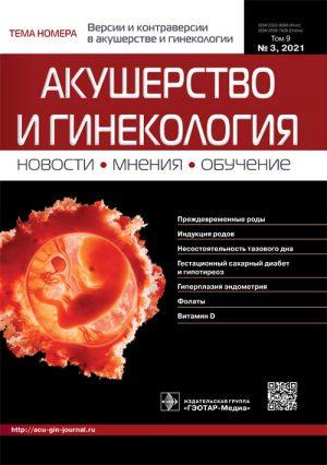 Акушерство и гинекология. Новости, мнения, обучение 3/2021. Журнал для непрерывного медицинского образования врачей