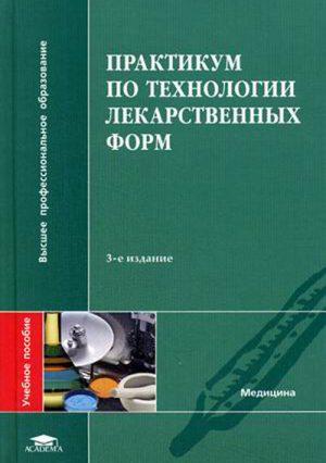Практикум по технологии лекарственных форм. 3-е издание