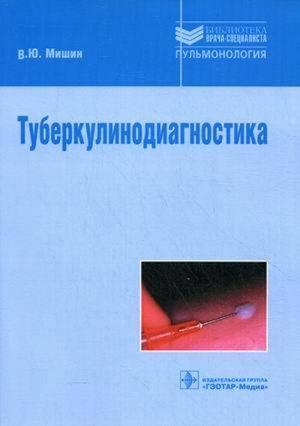 Туберкулинодиагностика. Учебное пособие. Библиотека врача-специалиста