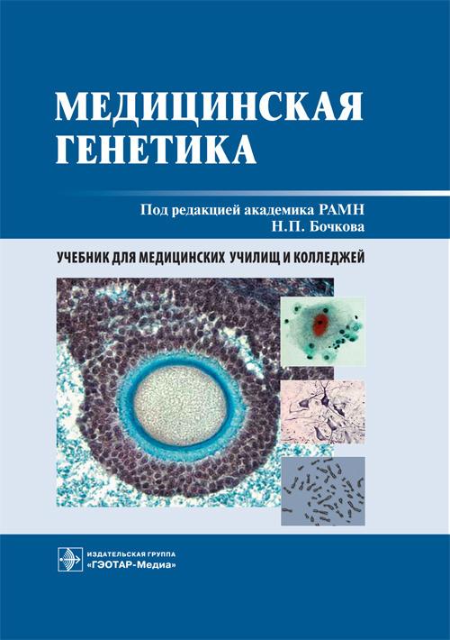 Cover_Medicinskaya genetika_N.indd